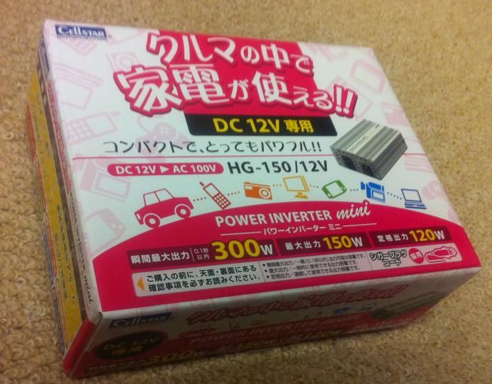 車の中で家電が使えるHG-150/12V買ってみた